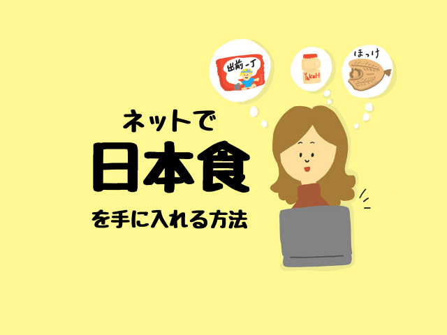 ネットで日本食を購入する人