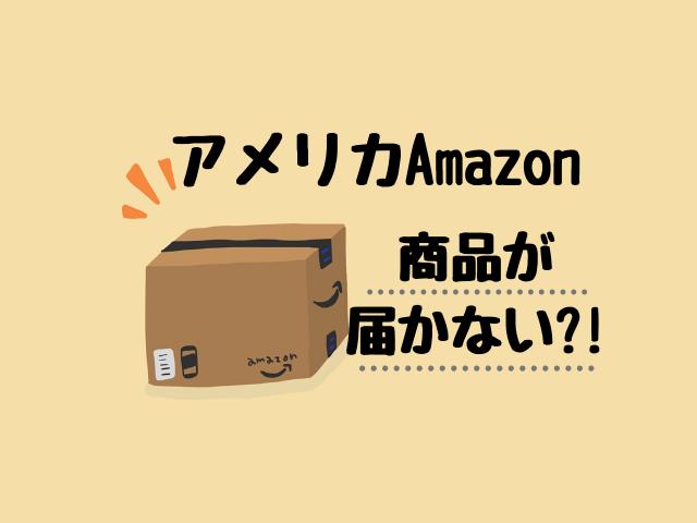 Amazon梱包箱