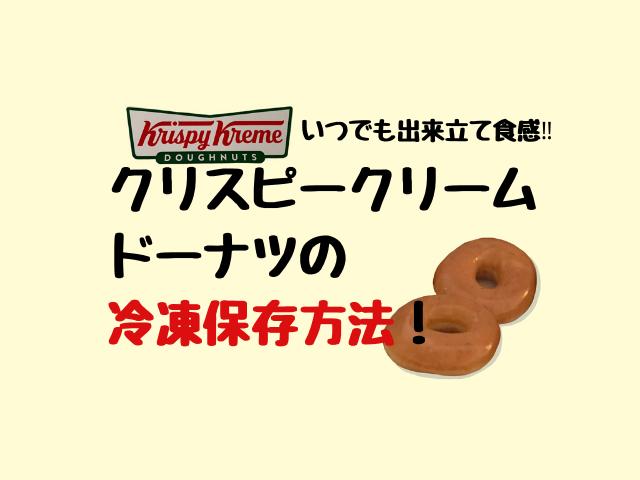 クリスピークリームドーナツの画像