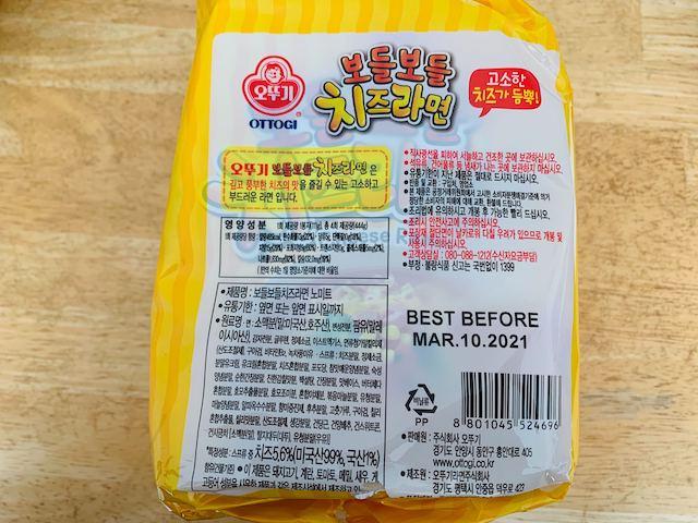 チーズラーメン パッケージ裏写真